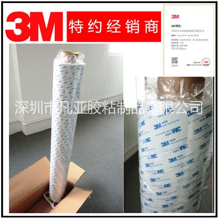3M9448A双面胶 棉纸胶带 3M胶带 3M双面胶 透明双面胶