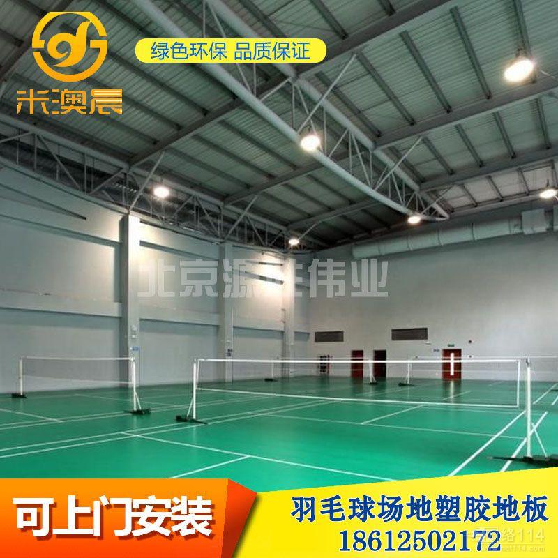 米澳晨  羽毛球标准场地 羽毛球场地 羽毛球PVC塑胶地板