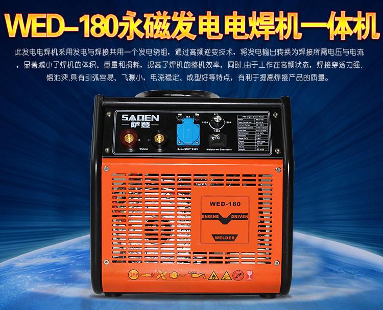 180A汽油发电焊机
