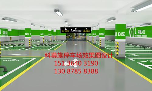 地下停车场3D立体效果图设计云南广西海南四川