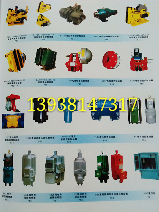 总代直销 电力液压制动器YWZ4-150/23 YWZ4-150 焦作液压制动器