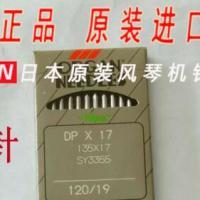 日本风琴机针ORGAN DP花样车缝纫机针厂家花样车缝纫机针报价花样车缝纫机针供应商