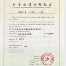 湖南湘谭第三方仪器检测机构/计量仪器/校准仪器