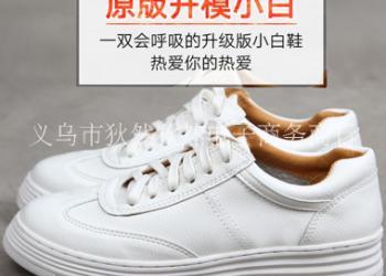 杨幂同款小白鞋图片