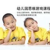 东方之星幼儿园思维游戏课程