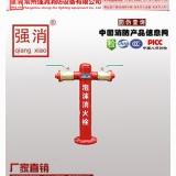 PS系列泡沫消火栓