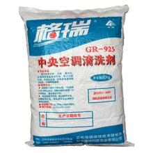 青州供货厂家除垢剂 格瑞 批量直销报价除垢剂 gr-925青州供货厂家图片