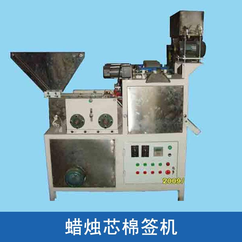 广州清福机械蜡烛芯棉签机 全自动高速模拟人工制签医用棉签机厂家直销