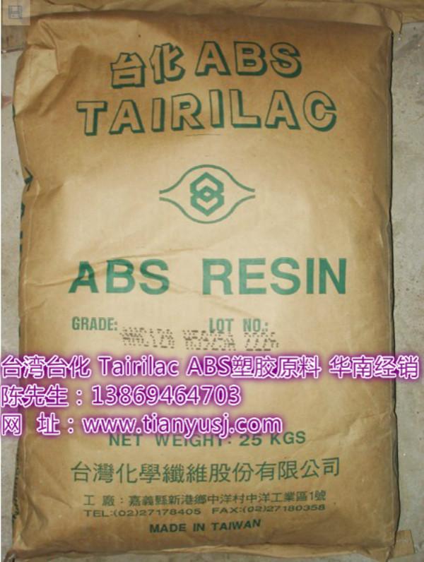 TAIRILAC 塑胶原料 高流动  ANC120 ABS通用塑料