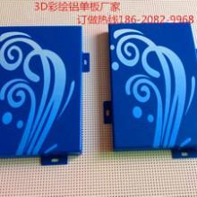 广东彩绘铝板厂家报价 3D彩绘铝板样析图片 彩绘铝板定制18620829968