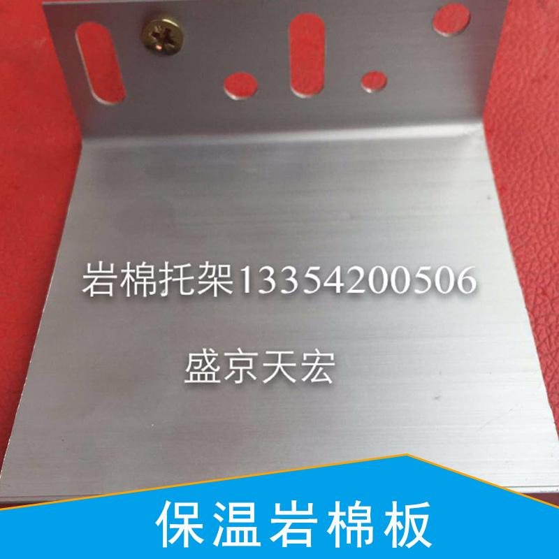 辽宁保温岩棉板 外墙保温系统保温隔热材料矿物岩棉夹芯板厂家直销