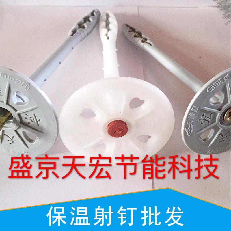 挤塑板外墙外保温系统锚固件保温射钉批发 分体/连体工程塑料膨胀钉