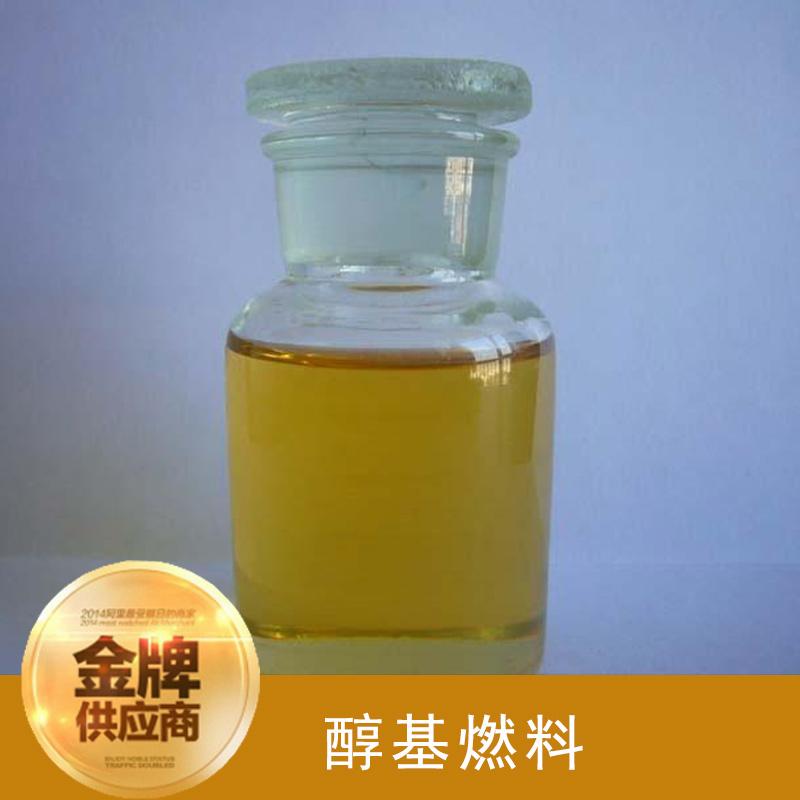 广东南洋环保科技有醇基燃料 化学合成高清洁液体燃料环保醇油批发