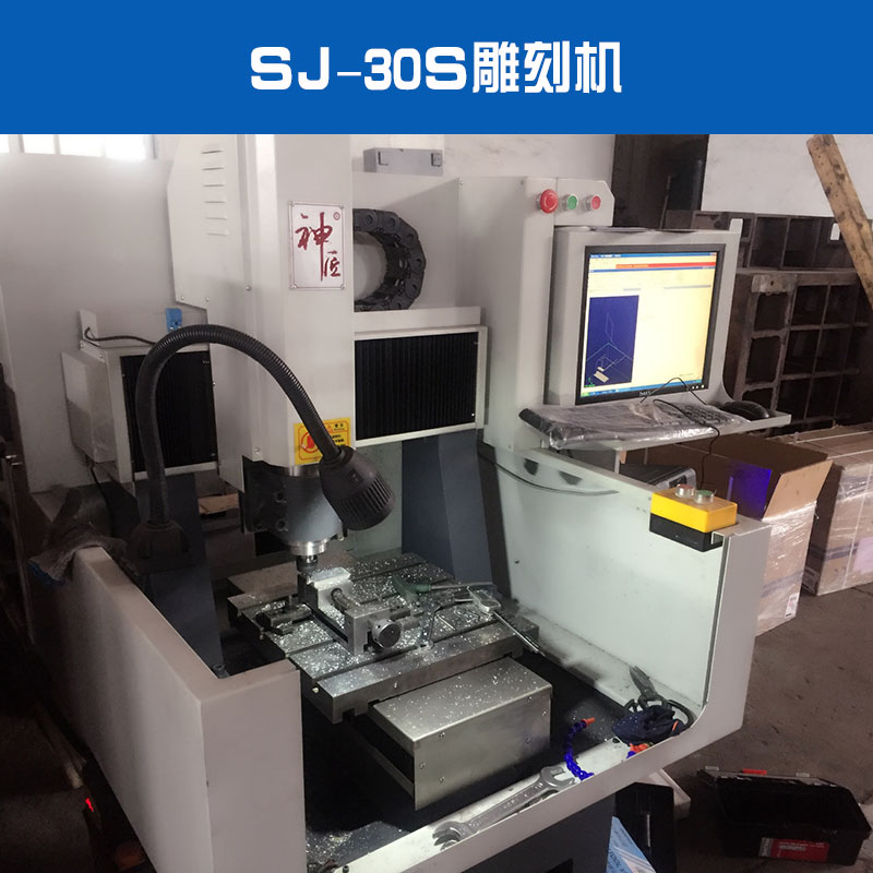 SJ-30S雕刻机出售铜章金属烫金电子治具雕刻机厂家直销