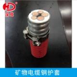 矿物电缆钢护套 隔热型(柔性矿物化合物绝缘电缆耐火不燃金属护套
