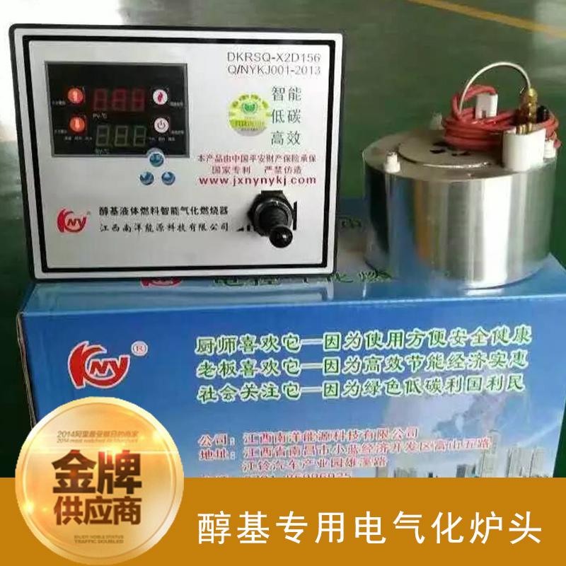 深圳醇基专用电气化炉头 醇基液体燃料智能电控气化炉耐高温炉头
