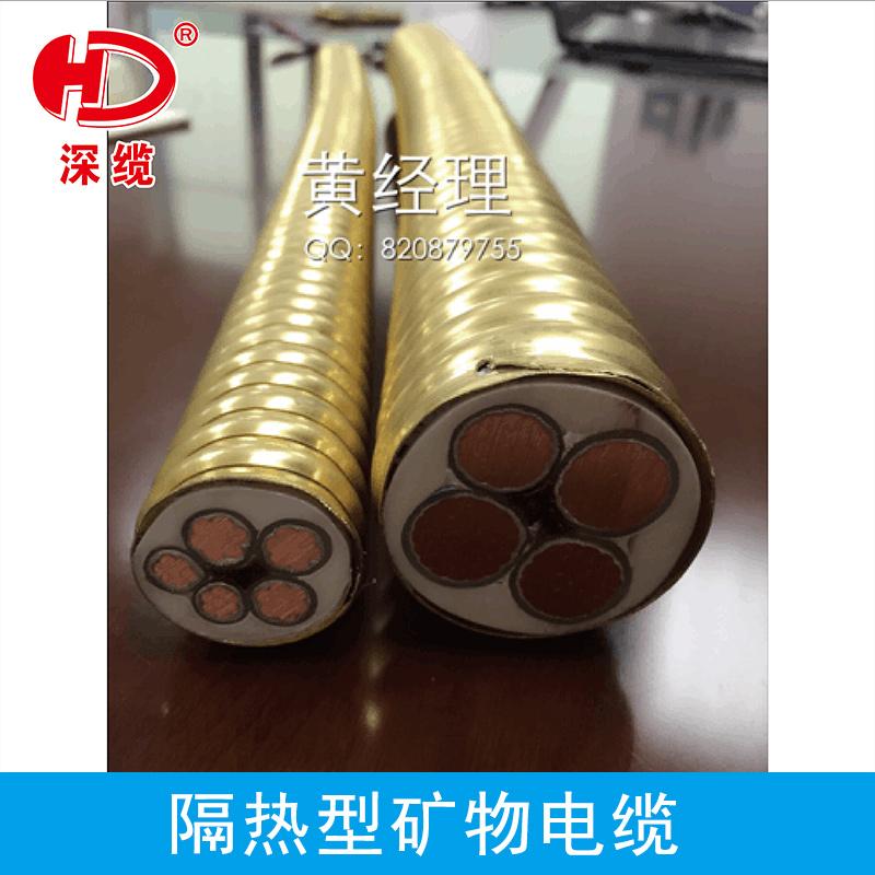 深缆隔热型矿物电缆 高分子保护内套柔性矿物化合物绝缘电缆电线批发
