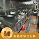 醇基单炒灶厨具图片
