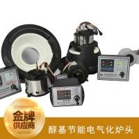 广东锅炉配附件醇基节能电气化炉头 醇基燃料专用智能电控气化炉头