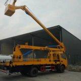 14米、16米折叠高空作业车