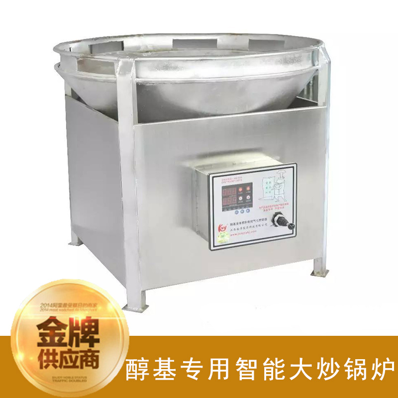 广东南洋环保科技醇基专用智能大炒锅炉 厨房厨具醇基燃料多功能锅炉