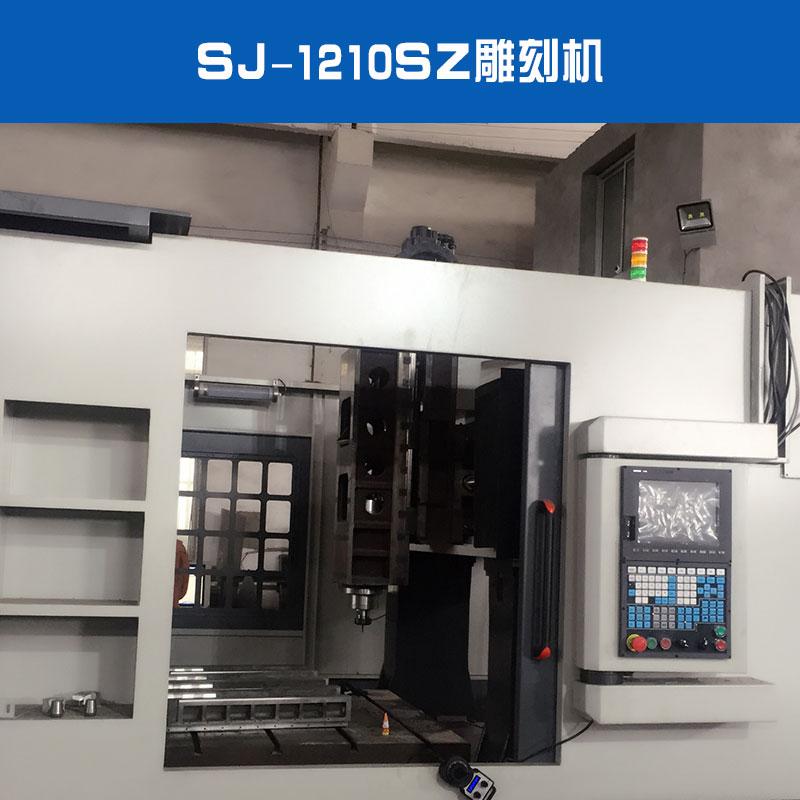 SJ-1210SZ雕刻机铜章金属烫金电子治具雕刻机厂家直销