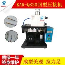 KAR-QS20回型压接机铜鼻子压接机批发