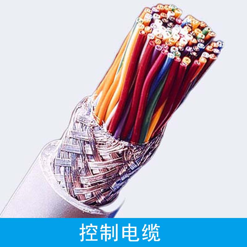 控制电缆 室内敷设电缆线铜芯氯乙烯绝缘护套屏蔽阻燃控制软电缆