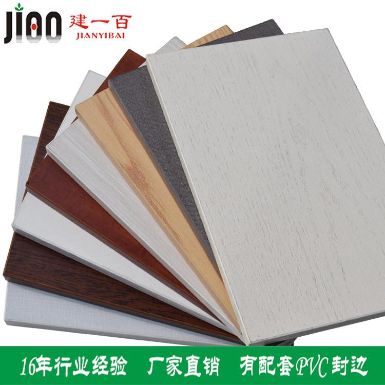 建一百环保免漆生态板 E1级室内家具柜体板材厂家直销 E0可定制