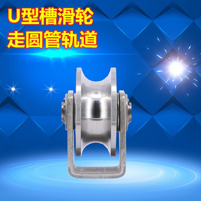 U型槽滑轮静音V型钢丝绳定滑轮销售