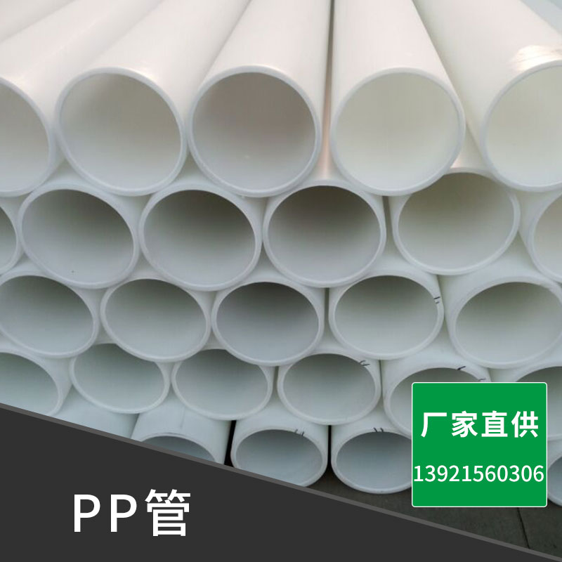 江苏耐酸碱pp塑料管厂家 江苏耐酸碱pp塑料管批发