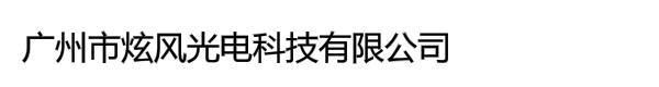 广州市炫风光电科技有限公司