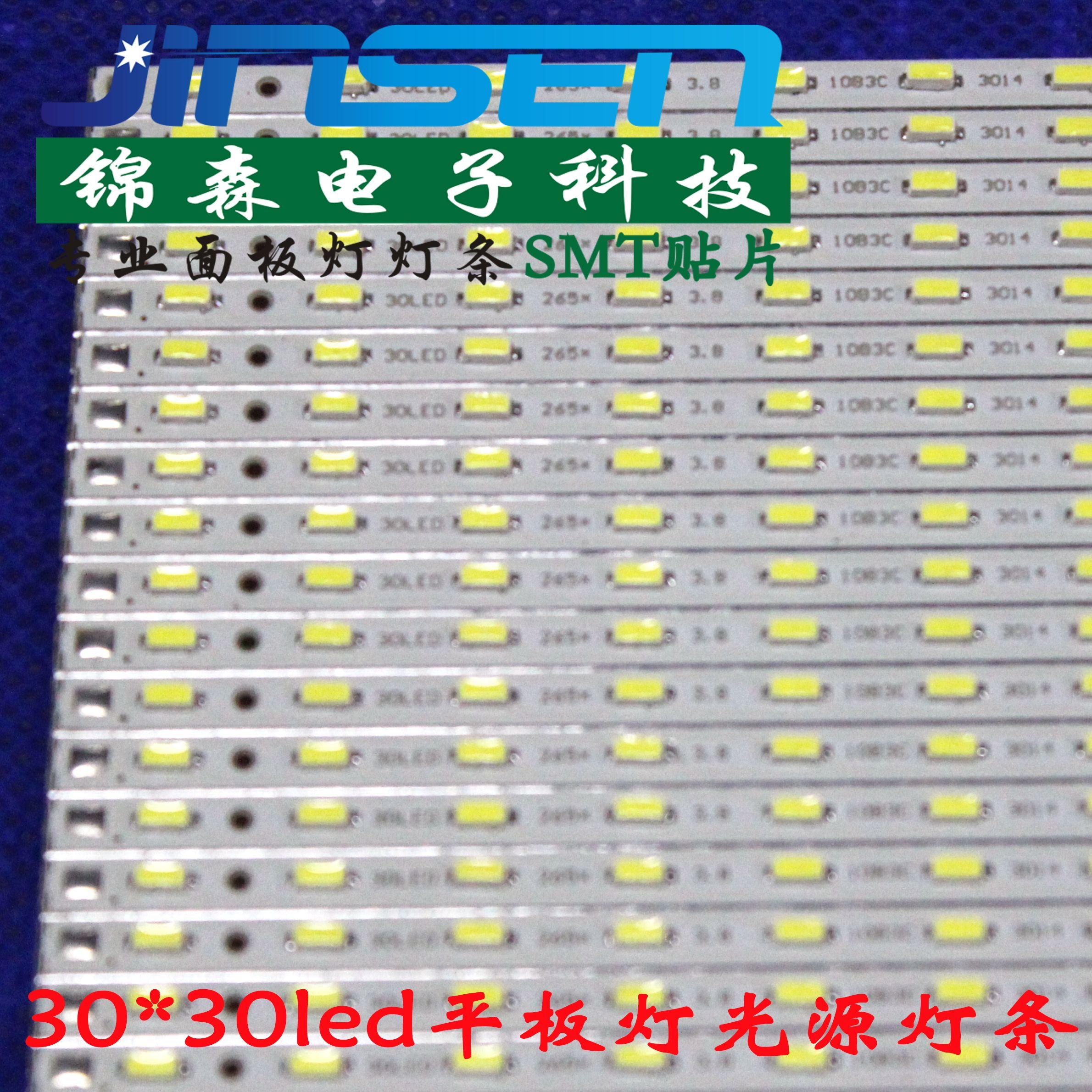 30LED平板灯专用4014硬灯条 300300面板灯铝基板灯条