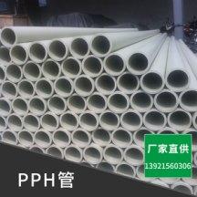 PPH管材,江苏专业生产绿岛PPH管材厂家,江苏优质PPH管