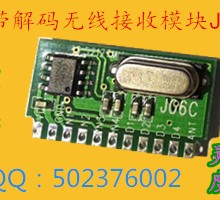 高灵敏度自带解高灵敏度自带解码超外差无线接收模块J06C码超外差无线接收模