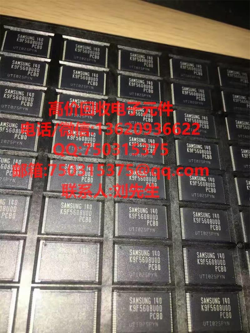 长期诚信高价回收三星内存芯片