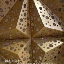 酒店门头铝单板报价 造型铝单板 异形冲孔铝单板厂家定制图片