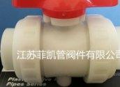 江苏菲凯管阀件PP球阀FRPP球阀 流体管道系统耐化学腐蚀控制阀