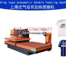 上划式气动双工位压烫机 T恤印花机 上划式气动双工位压花机