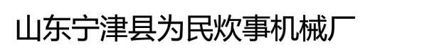 山东宁津县为民炊事机械厂