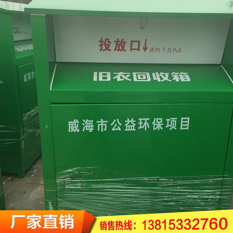 定做户外多功能旧衣回收箱 收捐赠箱生产厂家 江苏收捐赠箱供应商