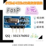 315M无线模块 433M无线模块 宽电压 无线发射模块F05P