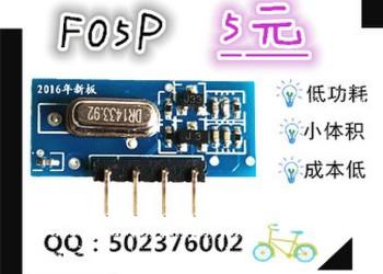 无线发射模块F05P图片