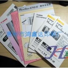 供应彩标印刷/各类纸品印刷 产品说明书厂家 产品说明书印刷
