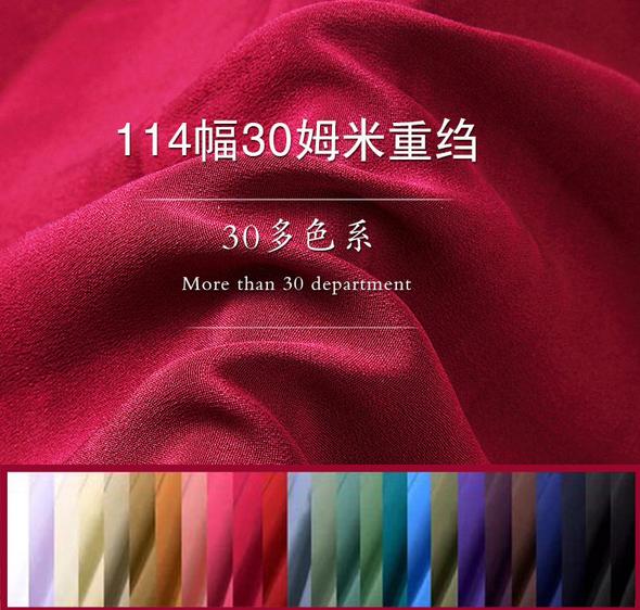 浙江高档重绉生产厂家杭州优质重绉供应商直销重绉批发价格重绉多少钱