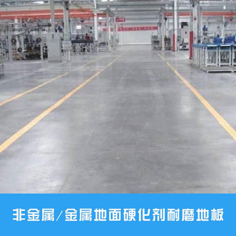 金属地面硬化剂耐磨地坪机械车间印刷车间造纸厂、酿酒厂用地坪