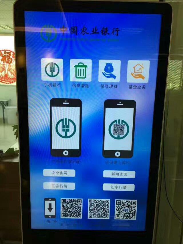 手机银行体验机 手机银行体验机RTD-390