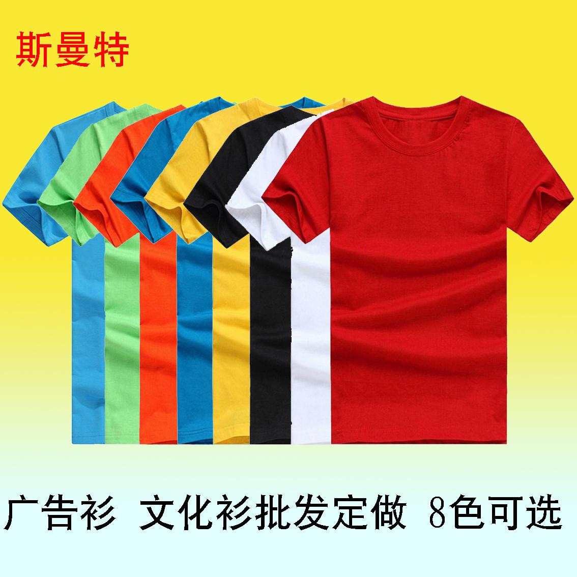 夏季文化衫定做 短袖莱卡T恤 圆领衫批发 现货圆领T恤印字logo