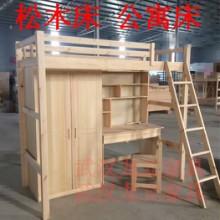 武汉松木公寓床 实木儿童床衣柜带书桌 松木高低床定做 松木上下床厂家批发