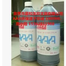 AAA印油 日本AAA快干印油,环保印油